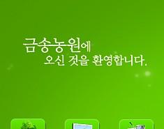 금송농원모바일홈페이지